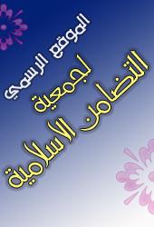 جمعية التضامن الاسلامي