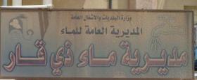 انشاء ثلاث مجمعات ماء تغذي عدة قرى تابعة لقضاء الشطرة