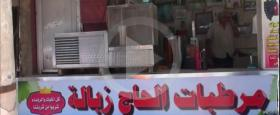 """مرطبات """"الحاج زبالة"""" تجذب سكان بغداد"""