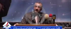 فائق الشيخ علي وحديثه عن وزارة السرطانات (وزارة الصحة العراقية)