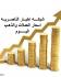 اسعار العملات والذهب في السوق المحلي في ذي قار ليوم الثلاثاء