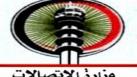 انتخاب العراق لرئاسة مجلس المنظمة العربية لتكنولوجيا الاتصالات والمعلومات