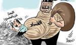 محاربة الفساد