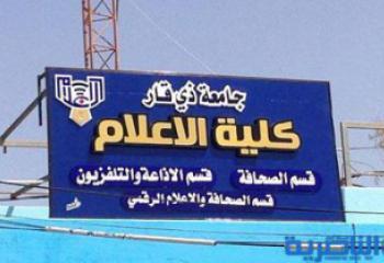 دراسة لباحث من ذي قار تسلط الضوء على دور التلفزيون في صناعة القرار السياسي في العراق