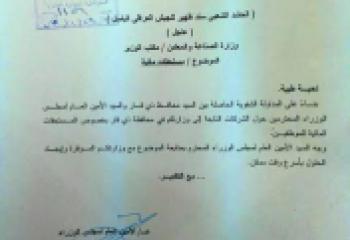 الناصري : رئاسة الوزراء وجهت