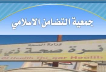 صحة ذي قار وجمعية التضامن تزودان بغداد بـ221 قنينة دم لعلاج جرحى الجيش والحشد
