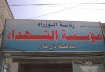 شهداء ذي قار تنجز 225 هوية تقاعدية لشهداء الجيش والحشد