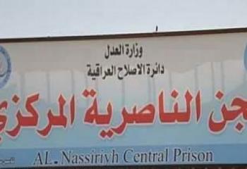 سجن الناصرية : لم نفرج لغاية الان عن اي نزيل بناء على قانون العفو