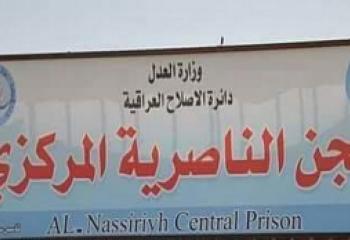 سجن الناصرية يتبرع بمنتجات النزلاء للمواكب الحسينية