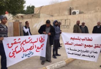 ذي قار : متظاهرون يطالبون بتسليم شقق مجمع الصدر بما هي عليه