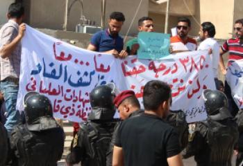 خريجو التربية يتظاهرون في الناصرية للمطالبة بالتعيين - تقرير مصور -