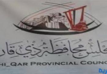 تاجيل الاجتماع الدوري لمجلس ذي قار حتى الاسبوع القادم