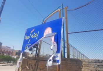 بالصور : هذا حال صور المرشحين في الرفاعي
