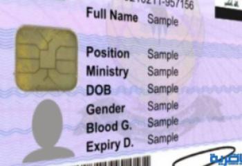 إيقاف العمل بجنسية الدواية اليوم استعدادا لإطلاق البطاقة الموحدة