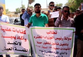 حملة الشهادات العليا في ذي فاريتظاهرون للمطالبة بالتعيين
