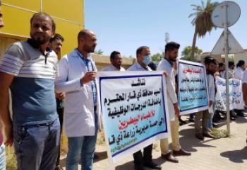 البيطريون يتظاهرون في الناصريةللمطالبة بالتعيين