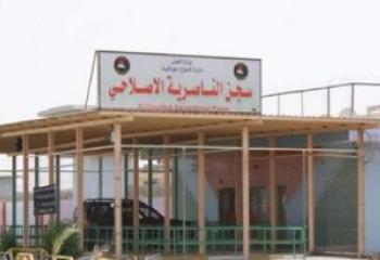 سجن الناصرية ينفذ حكم الاعدام بثلاثة ارهابيين بينهم سوري الجنسية
