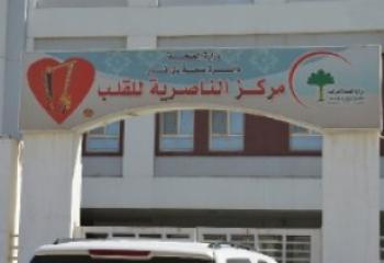 مركز الناصرية للقلب: اكثر من 400 عملية جراحية خلال اب الماضي