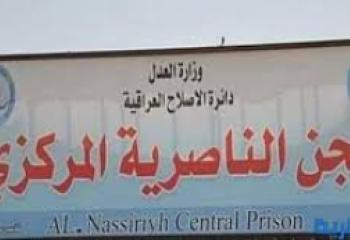 التدرن يودي بحياة نزيل ارهابي محكوم بالاعدام في الناصرية