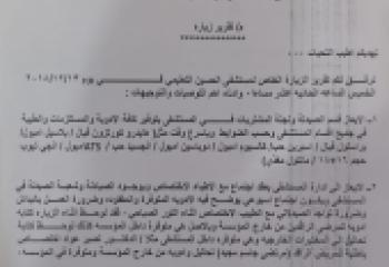 زيارة مفاجئة لمسؤول الى مستشفى الحسين تنتهي بعقوبات وقطع رواتب واستدعاءات