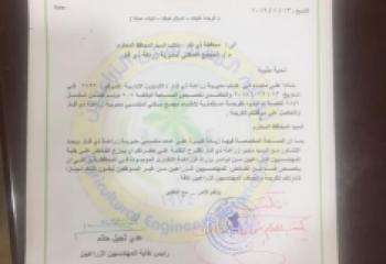 بالوثيقة :الناصري يوافق على شمول شرائح جديدة من المهندسين الزراعين بالاراضي السكنية