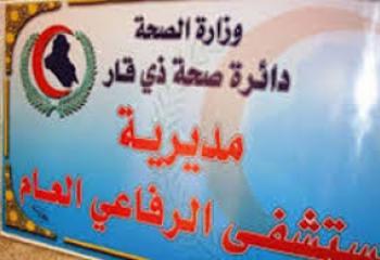 مستشفى الرفاعي يطالب بتخصيص مالي لفتح صالتي عمليات جديدتين