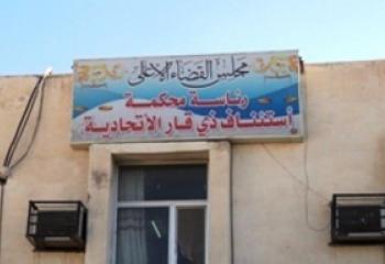 جنايات ذي قار: الإعدام لمفجر مفخخة وسط الناصرية
