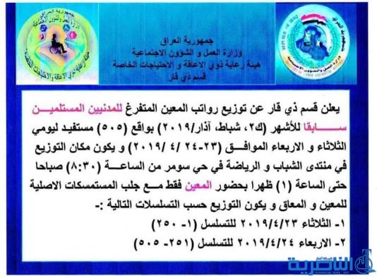 هيئة الاعاقة تباشر غدا بتوزيع رواتب المعين المتفرغ المدني