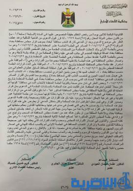 بالوثائق.. المحكمة الإدارية تصادق على شرعية جلسة اختيار الجزائري محافظاً لبغداد