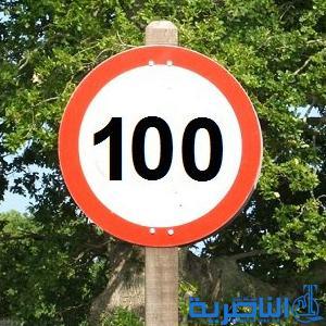 المرور تحدد السرعة على طريق الجبايش بـ100 كم/ساعة للحد من حوادث السير