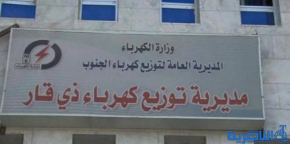 زيادة ساعات الانقطاع في التيار الكهربائي لمناطق شمال الناصرية بسبب عارض فني