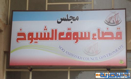 تعيين المهندس محمد علي عواد مديرا لدائرة ماء سوق الشيوخ