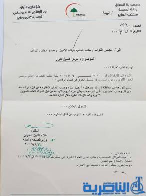 وزارة الصحة تخصص لمحافظة ذي قار 61 جهازا جديدا لغسيل الكلى