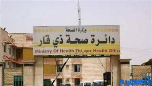 صحة ذي قار تقرر تحويل المركز الصحي في البطحاء الى مستشفى