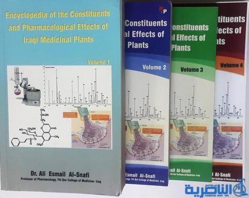 اكاديمي من ذي قار ينشر موسوعة من عشرة مجلدات عن الادوية النباتية