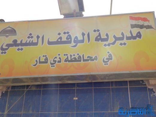 الوقف الشيعي يوزع 150 سلة غذائية على الاسر النازحة في ذي قار