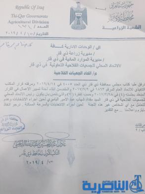 ذي قار ترفض التعامل مع الرئيس الجديد للجمعيات الفلاحية في المحافظة
