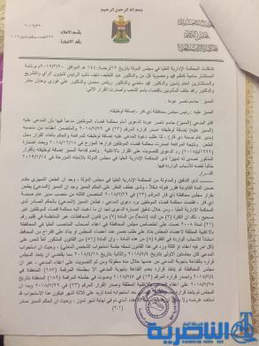 القضاء الاداري تصدر قرارا باعادة الخالدي مديرا عاما لصحة ذي قار