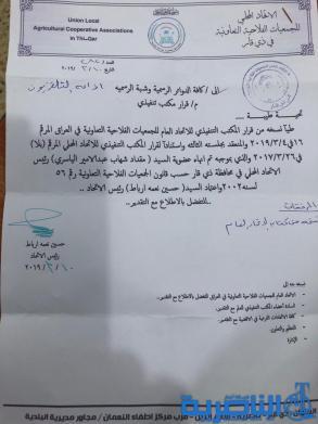 بالوثيقة : تسمية ( حسين نعمة ) رئيسا لاتحاد الجمعيات الفلاحية في ذي قار