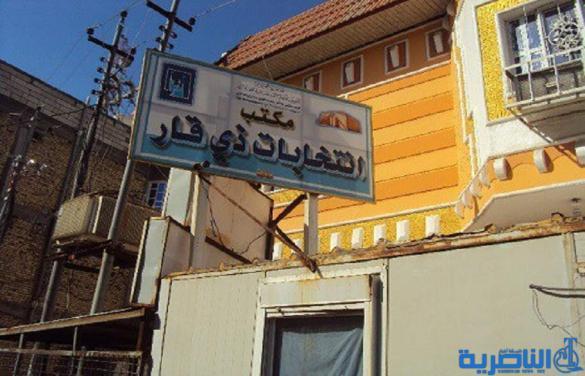 ادارة مكتب انتخابات ذي قار تستأنف عملها بعد توقف دام اربعة اشهر