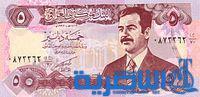 حلويات مغلفة بصور صدام حسين في سوق الشيوخ