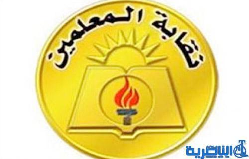 نقابة المعلمين في ذي قار تصدر توضحيا بخصوص اضراب الاسبوع المقبل