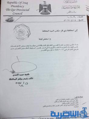 بالوثيقة: مجلس ذي قار يقرر استبعاد خريجي عام 2018 من تعيينات التربية