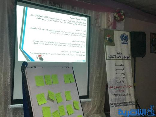 اليونسيف تنظم ورشة تدريبية لضباط التحقيق في مراكز الاحداث - تقرير مصور -