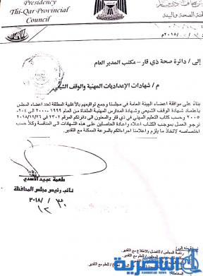بالوثيقة: مجلس ذي قار يوجه باعتماد شهادات الوقف الشيعي والاعداديات المهنية في تعيينات الصحة