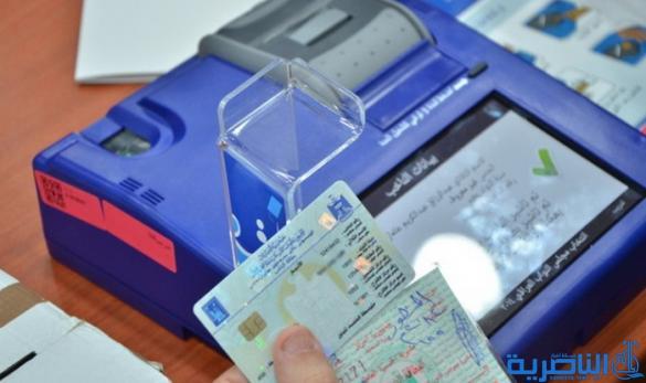 مفوضية ذي قار تعلن توزيع 65% من بطاقات الناخب البايومترية