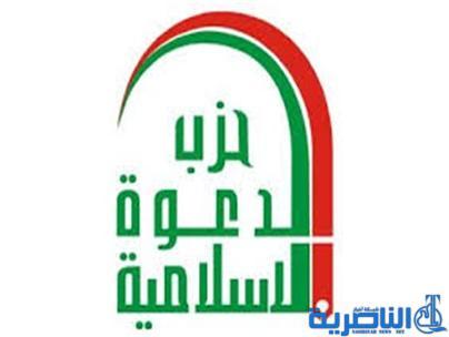 حزب الدعوة يمنع اعضائه من الاشتراك في مجاميع الالكترونية على وسائل التواصل الاجتماعي