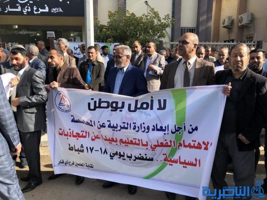 اضراب عام للمعلمين في ذي قار يشل القطاع التربوي بالكامل