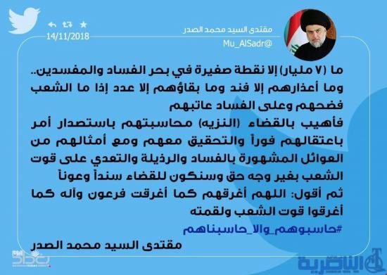 الصدر يطالب القضاء باعتقال المتسببين بغرق 7 مليارات دينار فوراً