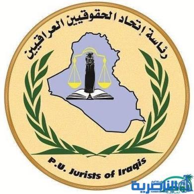 انتخاب محمد راضي رئيسا لاتحاد الحقوقيين في ذي قار